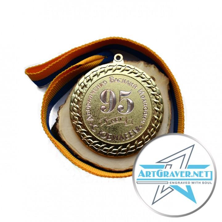 Медаль с алмазной гравировкой
